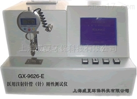 注射针管(针)刚性测试仪