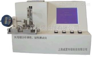 医用缝合针韧性,弹性测试仪