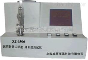 缝合针针尖锋利度强度测试仪