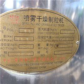 转让闲置二手喷雾干燥制粒机 制药厂设备