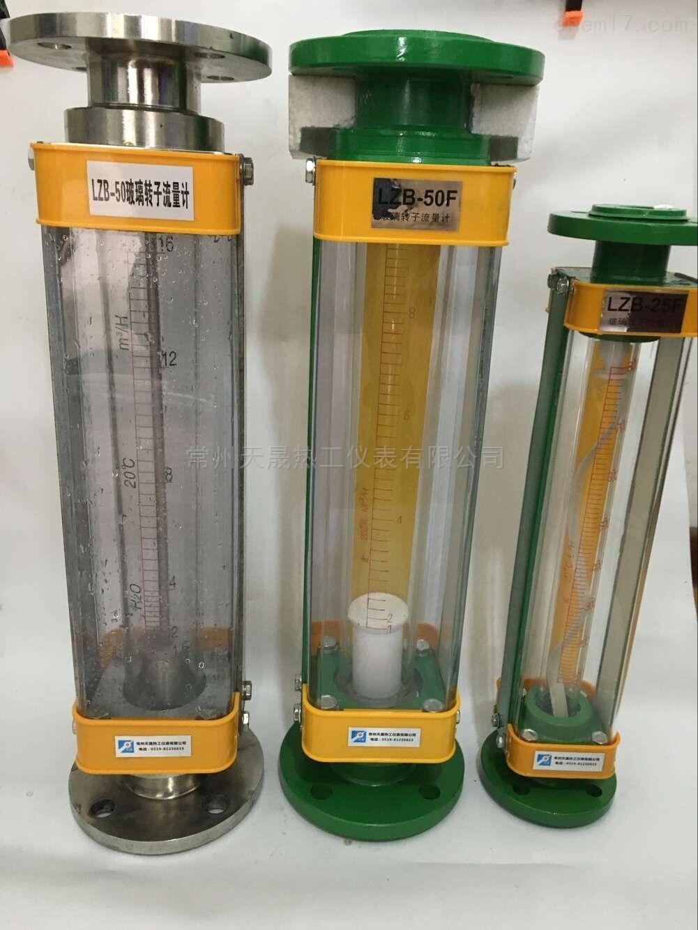液體玻璃轉子流量計