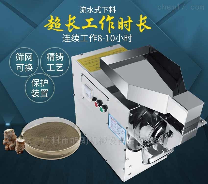 厂家直销中药材不锈钢粉碎机专打三七何首乌