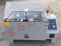 FYD-60湖南株洲盐雾腐蚀试验箱