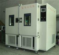 THP1500大型恒温恒湿试验机
