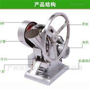 科研单位用台式单冲压片机