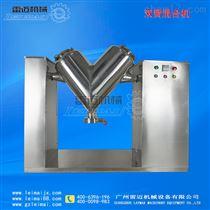 V50S不锈钢V型双臂混合机多少钱一台