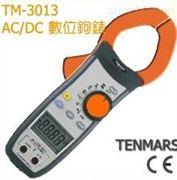 台湾泰玛斯AC/DC钳形电流表TM-3013