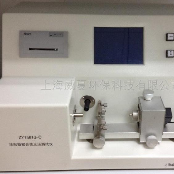注射器密合性正压检测仪