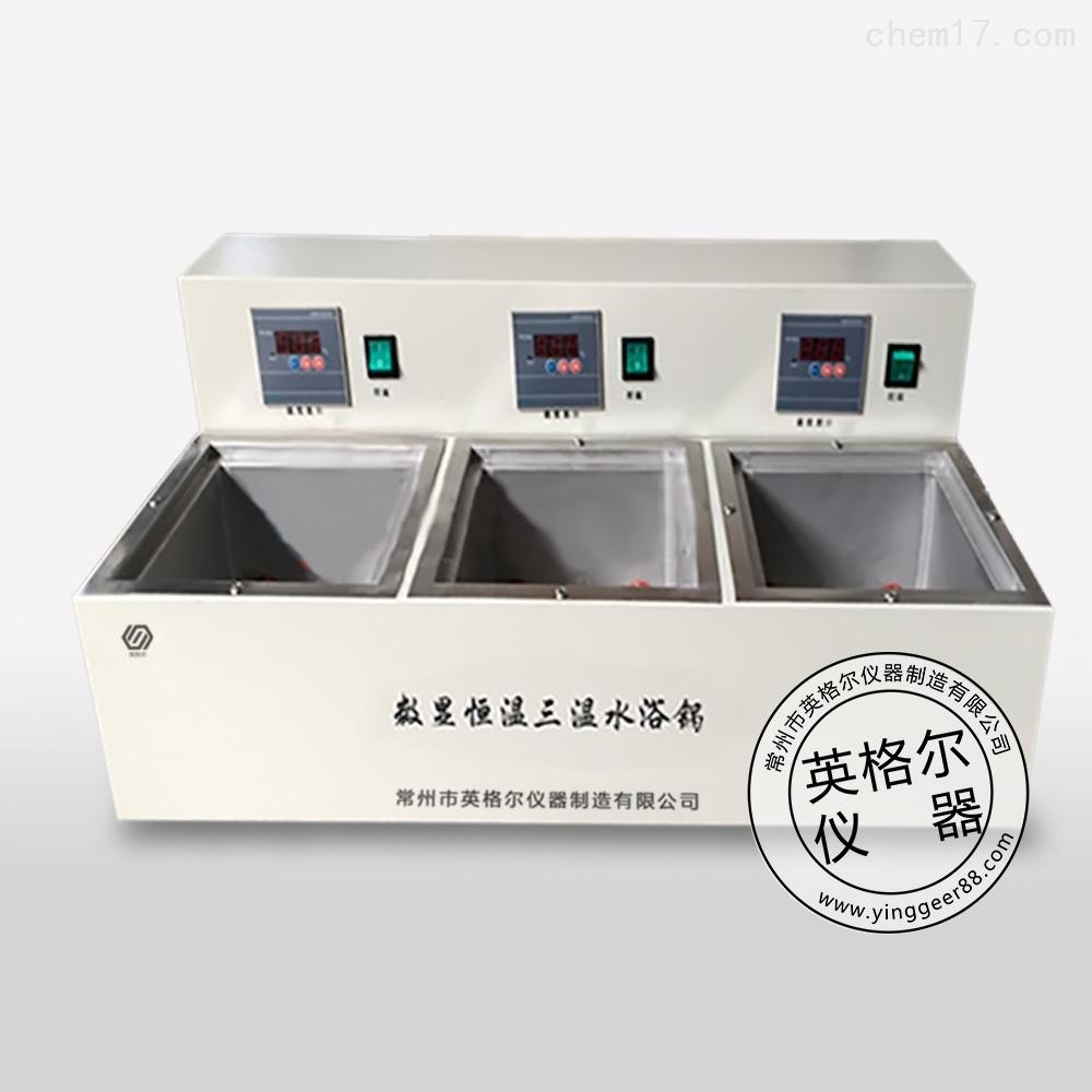HH-3S三孔三溫水浴鍋