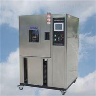 TLP150深圳高低溫交變試驗箱