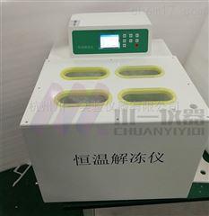 批發恒溫解凍儀RJ-4D血液融漿機自產自銷
