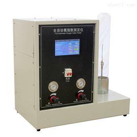 全自动极限氧指数测试仪