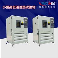 勤卓品牌高低溫熱循環試驗箱溫濕熱老化測試