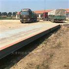 60吨全数字静态汽车衡16米长地磅秤天津厂家