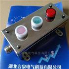 FZA-A2D1不锈钢防水防尘防腐主令控制器