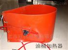 CJ-025标准200L硅橡胶油桶加热带 加热器