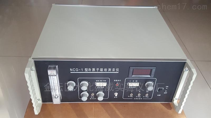 NCG-1型精密冷原子吸收测汞仪价格