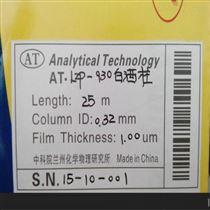 兰化所LZP-930白酒分析专用毛细管色谱柱