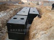 义马幼儿园污水处理一体化设备