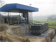 栾川疗养院生活污水处理一体化设备