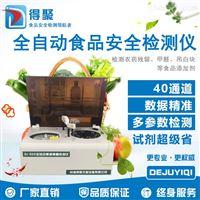 DJ-600全自动食品安全检测仪农药残留甲醛吊白块