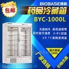 双门医用冷藏箱gsp认证用 BYC-1000
