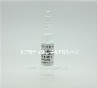 阴离子表面活性剂标样