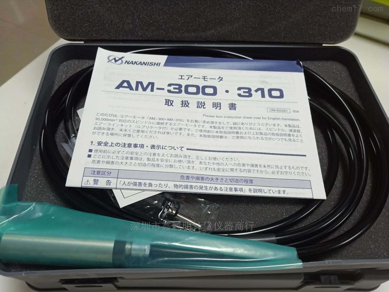 NAKANISHI中西气动马达AM-310L