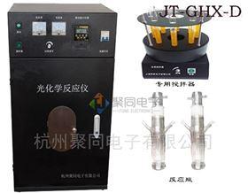 武汉光催化反应器JT-GHX-D光化学反应装置