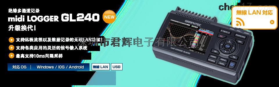 GL240数据记录仪