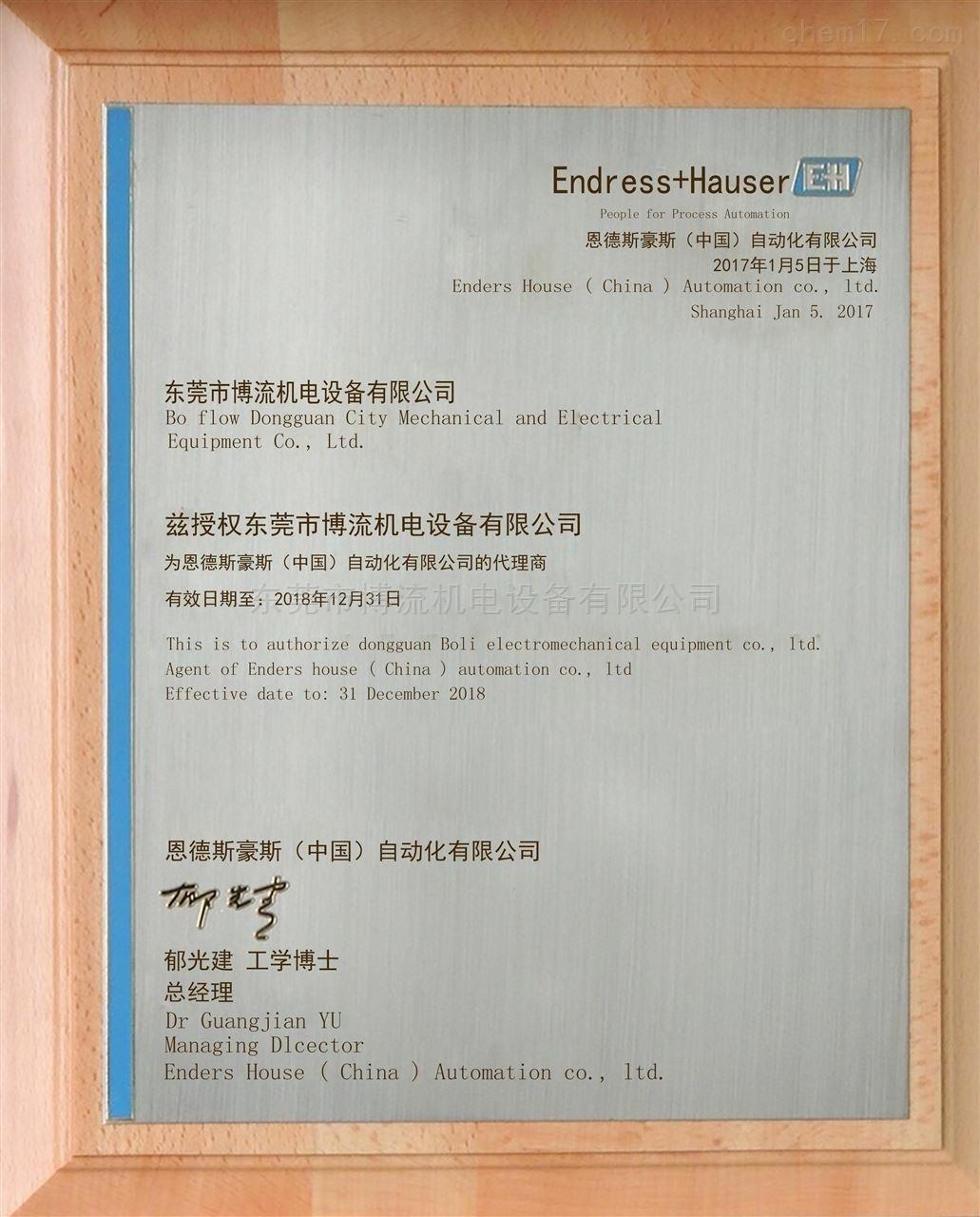 E+H代理證