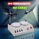 HJ-2雙頭磁力加熱攪拌器同步