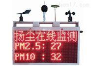 大氣揚塵在線監測儀PM2.5PM10顆粒物檢測儀