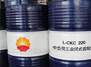 湖北现货昆仑L-CKC220工业闭式齿轮油