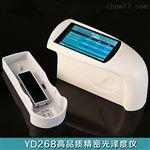 YD268 大理石光泽度仪 皮革光泽测试仪