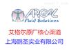 艾格尔ARGAL中国办事处授权一级代理商