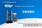 GB13022GB13022电子拉力试验机(单柱式)