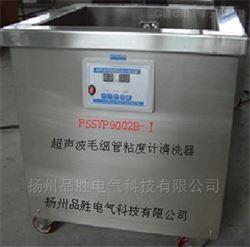 超声波毛细管粘度计清洗机