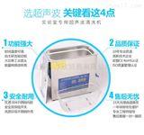 KYX-240HQG双频超声波清洗机