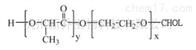 混合胶束PLA-PEG-Cholesterol MW:2000三嵌段共聚物
