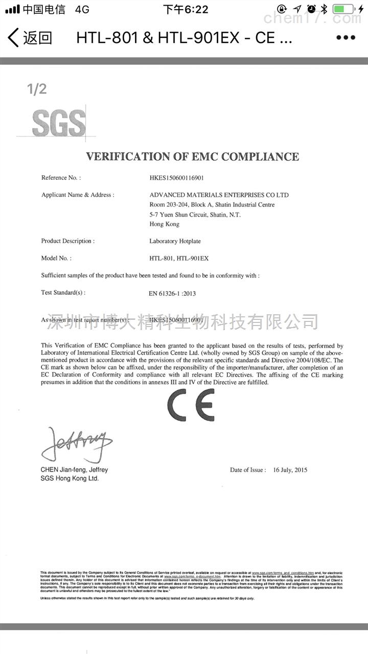 多点磁力搅拌器CE证书