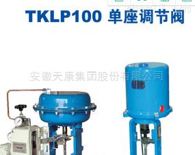 TKLP100单座调节阀