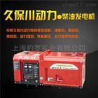 YOMO-10GT-2双缸10千瓦柴油发电机体积