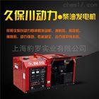 YOMO-20GT-2厂家新宠20kw柴油发电机
