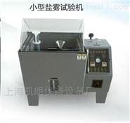 濕熱鹽霧試驗箱FQY/SH010