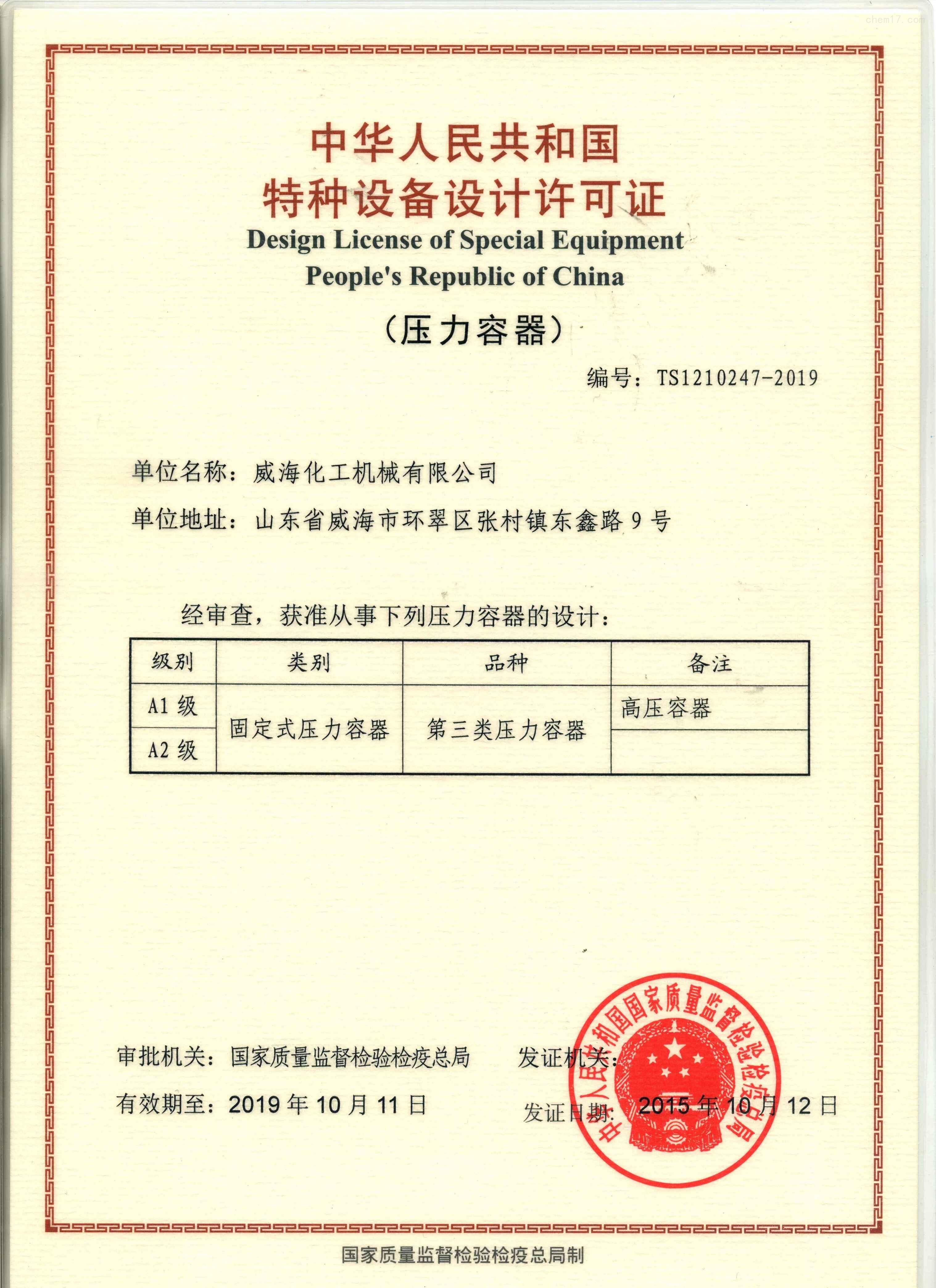A1級高壓壓力容器設計許可證
