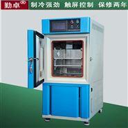 高低温恒温试验箱传感器电子测试恒温恒湿机