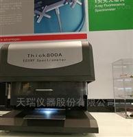 天瑞仪器X射线荧光测厚仪Thick800A