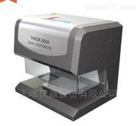 THICK800A无损荧光镀层测厚仪
