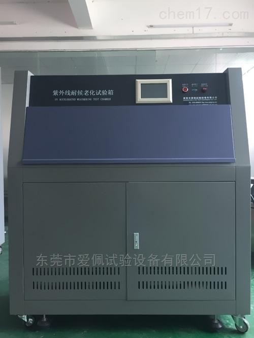 水辐照紫外老化试验箱